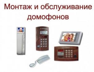 Оперативное обслуживание домофонов