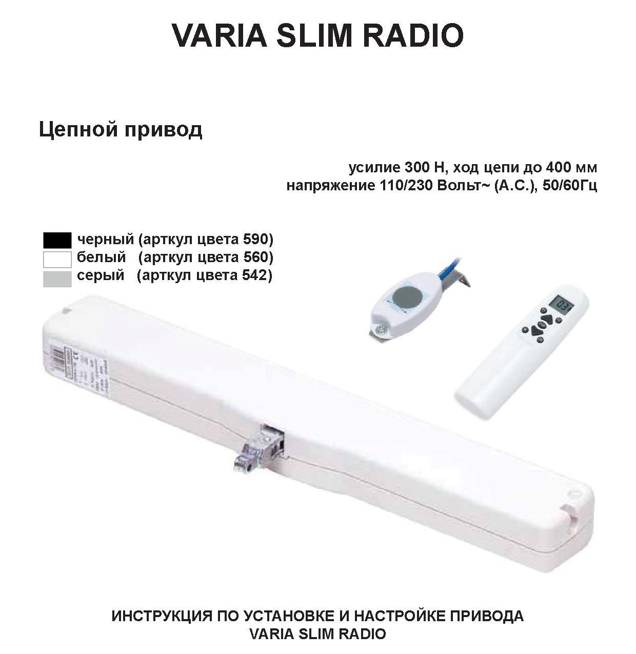 varia slim radio