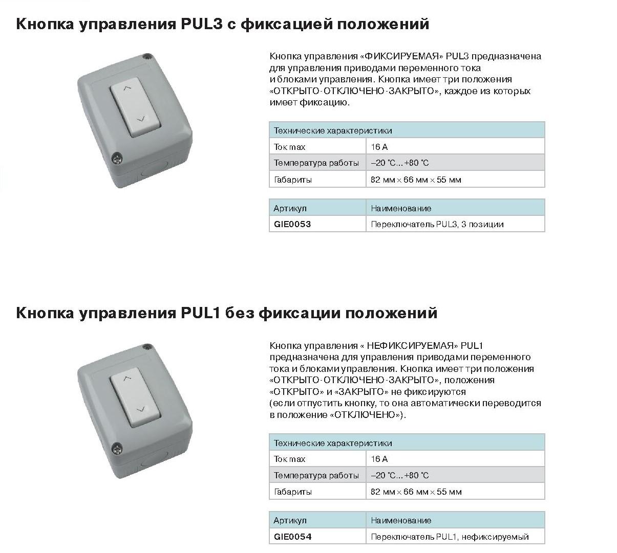 кнопка pul 1