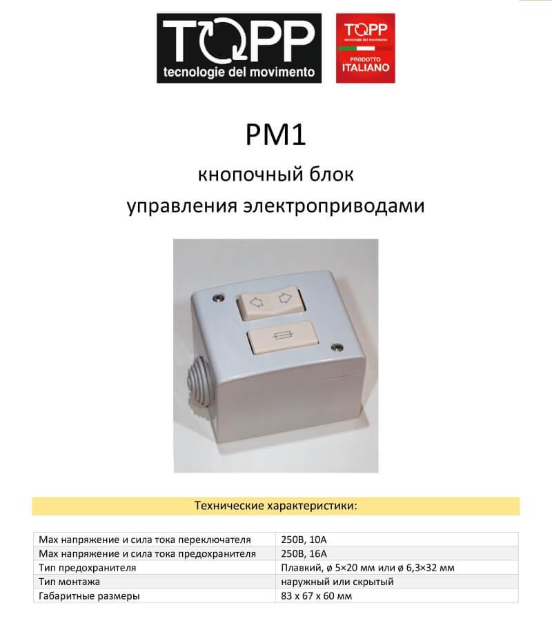 TOPP PM1