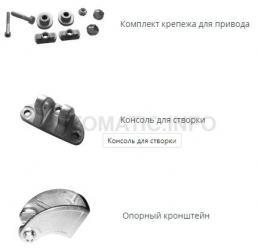Электропривод реечный RACK MAX 650, 24В, 230мм, серебро, 07445000