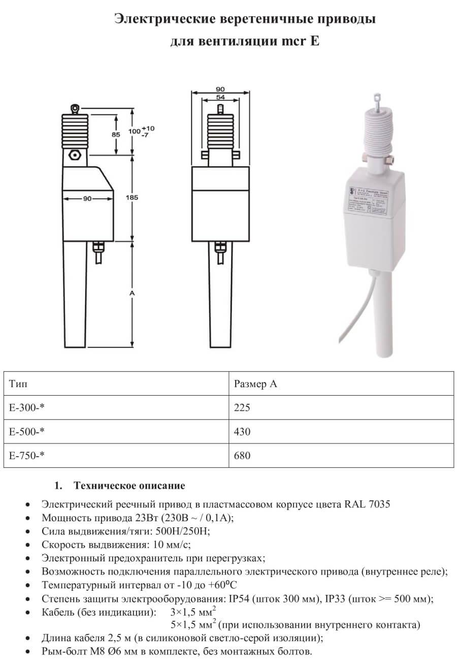 Электрический реечный привод E-300-24